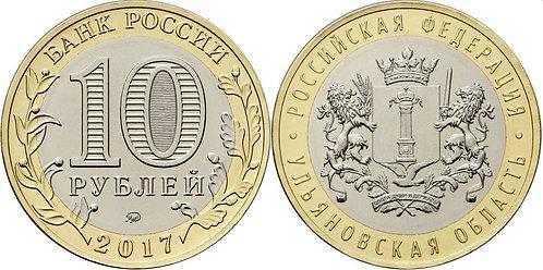 """10 рублей """"Ульяновская область"""", ММД, 2017 г."""