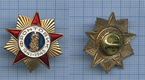 Знак памятный «Фронтовик 1941−1945» (тяжелый, в оригинальной коробочке), РФ