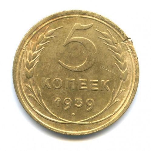 5 копеек 1939 г., СССР.