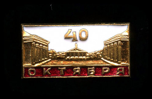 Знак «40 лет Октября», эмаль, ЛЭ, СССР.