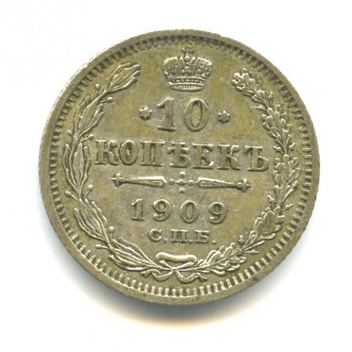 10 копеек 1909 г. СПБ ЭБ, Николай II.