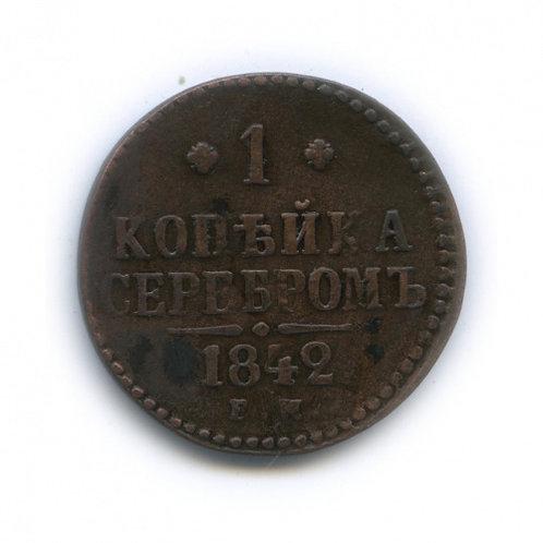 1 копейка серебром 1842 г., ЕМ, Николай I