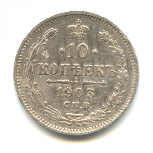 10 копеек 1907 г., СБ АР, Николай II.