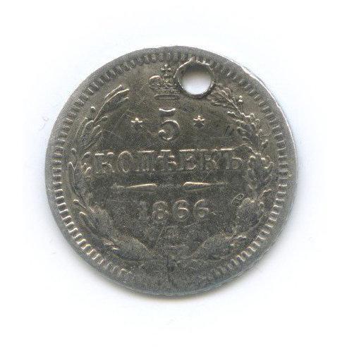 5 копеек 1866 г., спб нф, отверстие.