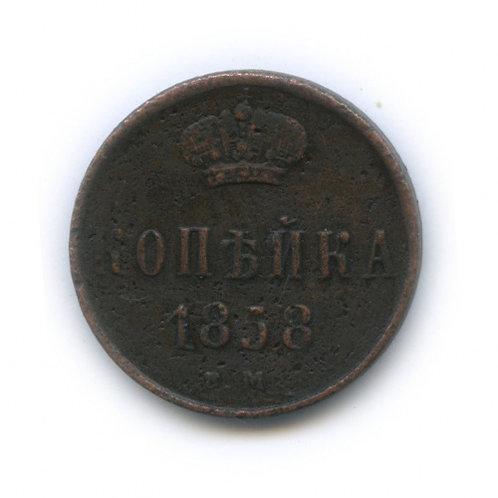1 копейка 1858 г., ем, Александр II.