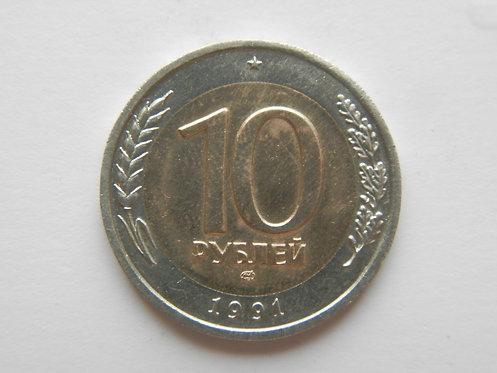 10 рублей 1991 г., лмд, биметалл