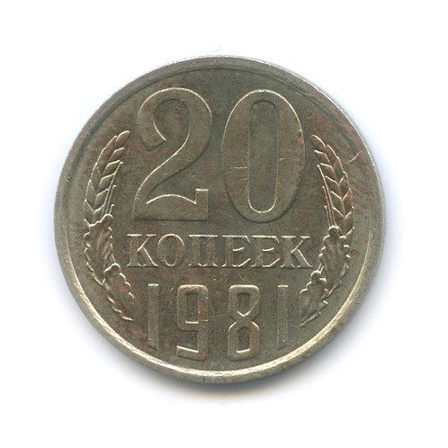 20 копеек 1981 г., (перепутка, л/с штемпеля 3 коп 1979) СССР
