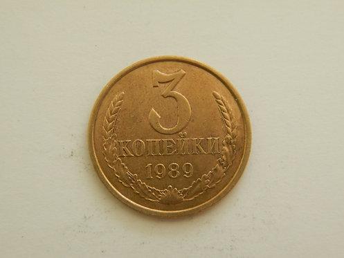 3 копейки 1989 г. СССР