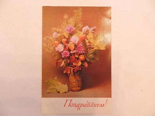 """Открытка цветы """"осенний букет"""", 1977 г., СССР"""