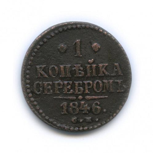 1 копейка серебром 1846 г.. СМ, Николай I