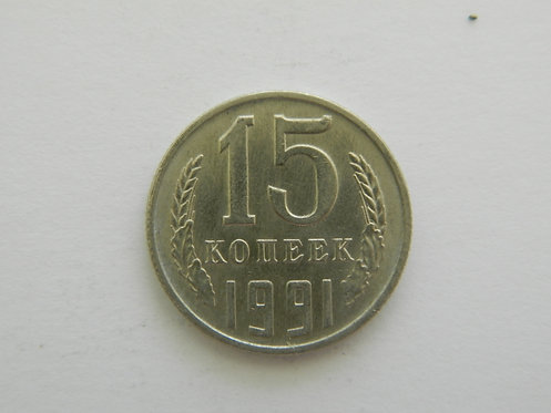 15 копеек 1991 г. СССР. Л