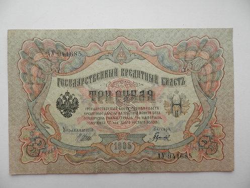3 рубля 1905 г. Шипов - Барышев