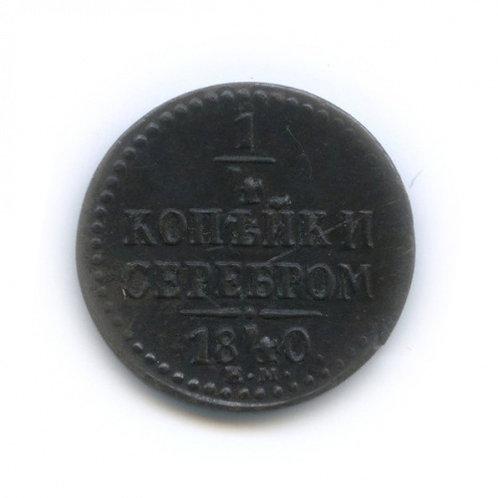 1/4 копейка серебром 1840 г., ЕМ, Николай I