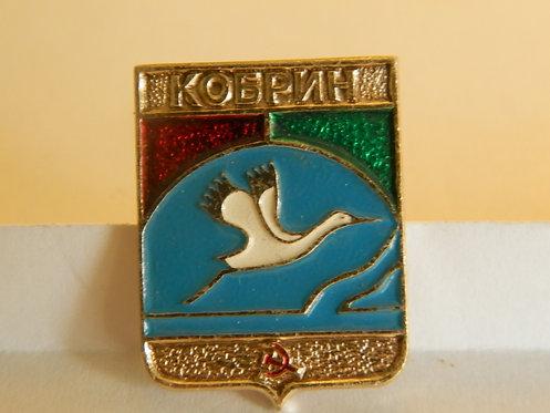 Значок г. Кобрин, СССР