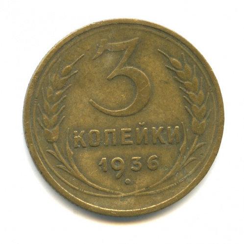 3 копейки 1936 г., СССР.