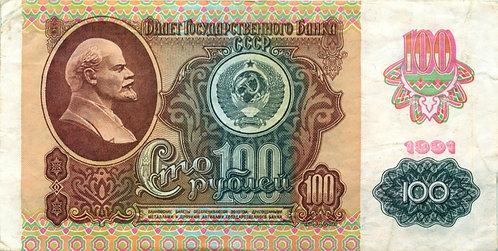 100 рублей 1991 г. водяной знак звёзды