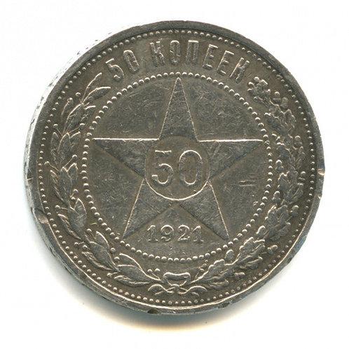 50 копеек 1921 г., А.Г., РСФСР.