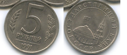 5 рублей 1991 г., ЛМД