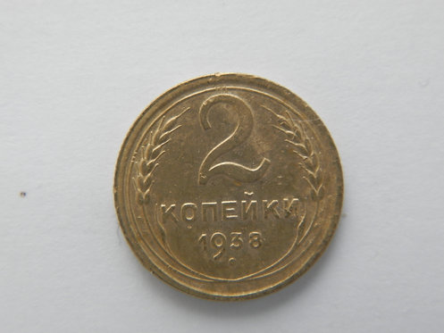 2 копейки 1938 г. СССР