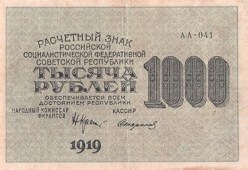 1000 рублей 1919 г.  Крестинский - Стариков, СССР.