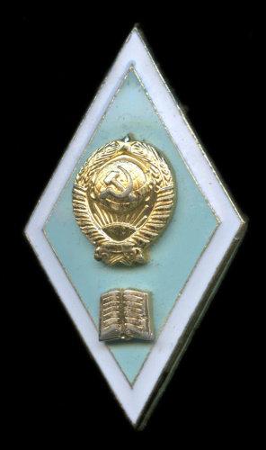 Знак «Об окончании гуманитарного университета», СССР.