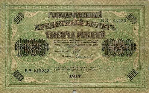 1000 рублей 1917 г., Шипов - Сафронов