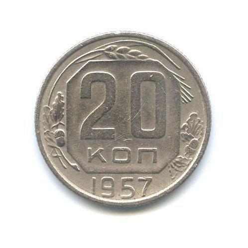 20 копеек 1957 г. СССР