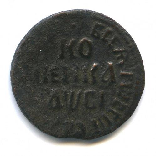 1 копейка 1712 г., БК., Пётр I.