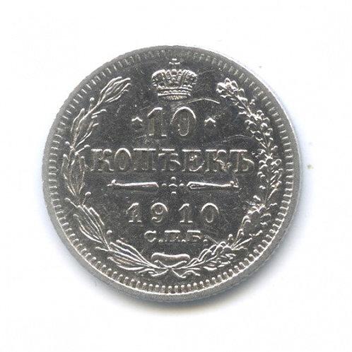 10 копеек 1910 г. спб эб, Николай II