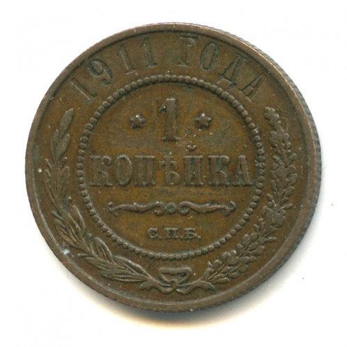 1 копейка 1911 г., СПБ, Николай II.