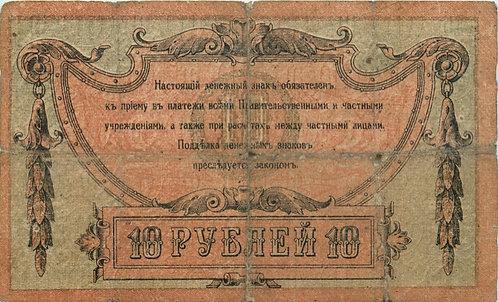 10 рублей 1918 г.,  В/з вензель, с серии АЗ-51 и далее
