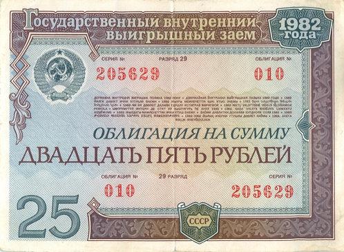 25 рублей -Облигация. ½ часть разряды 1 -26, 1982 г., СССР.