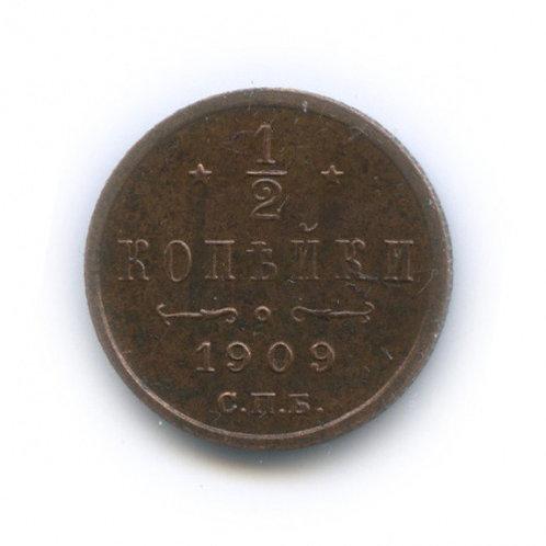 1/2 копейки 1909 г., спб, Николай II