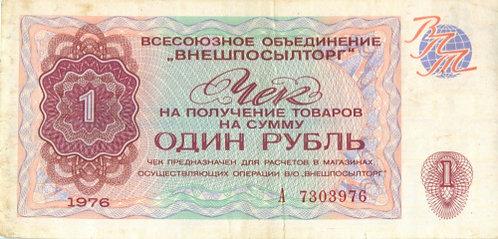 """1 рубль чек """"Внешпосылторг"""", 1976 г., СССР."""
