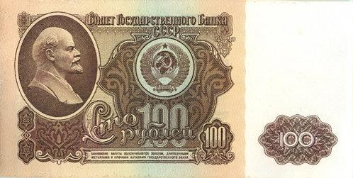 100 рублей 1961 г., СССР.