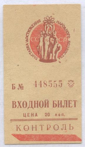 Входной билет на выставку достижений народного хозяйства СССР