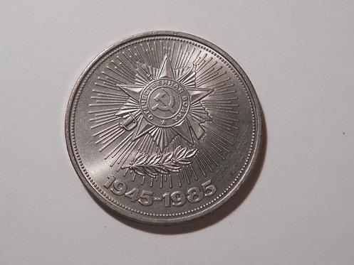 """Монета 1 руб. """"40 лет победы ВОВ"""" 1985 г."""