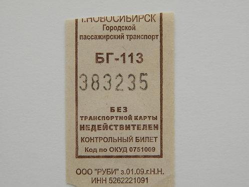 Билет транспортный