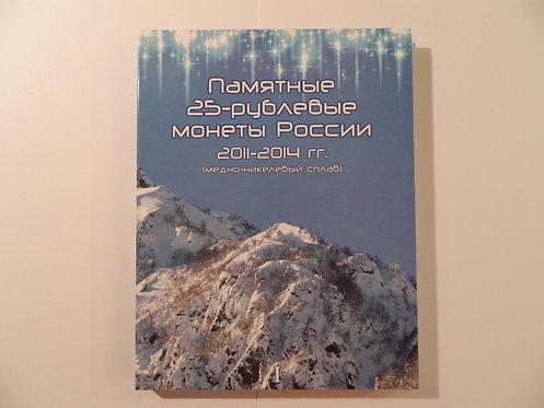 Альбом-планшет для  25-рублевых монет
