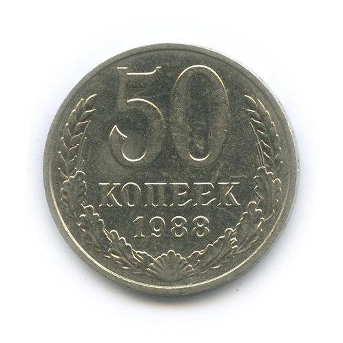 50 копеек 1988 г. СССР