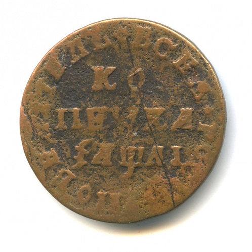 1 копейка 1711 г., МД., Пётр I.