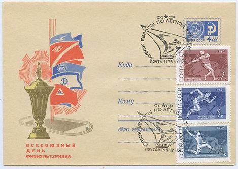 Конверт со спецгашением «Финал Кубка Европы по легкой атлетике 1967» СССР