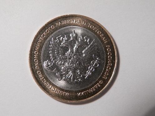 10 руб. Министерство экономического развития, СПМД, 2002 г