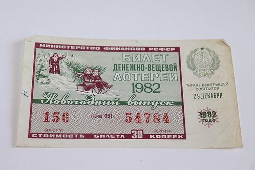 Лотерейный билет,1982 г.,  новогодний вып. СССР