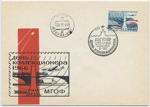 Конверт со спецгашением «День коллекционера 1966», толст. бумага, СССР.