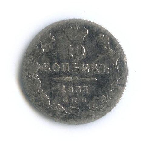 10 копеек 1833 г. СПБ НГ. Николай I
