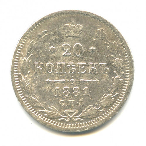 20 копеек 1881 г., СПБ НФ, Александр III.