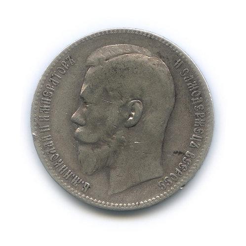 1 рубль 1898 г. **, Николай II