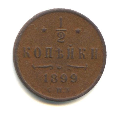 1/2 копейки 1899 г., СПБ, Николай II.