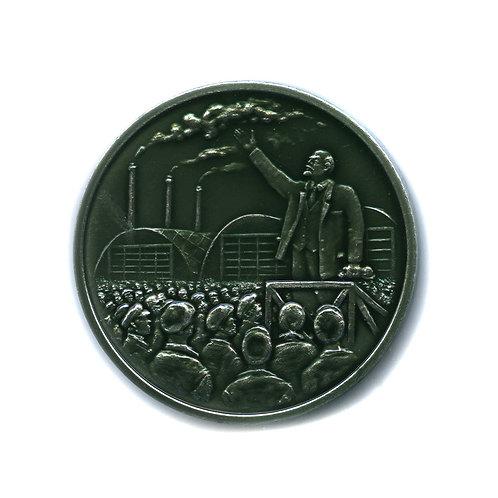 Жетон «Выступление В. И. Ленина на Путиловсоком заводе 42 мая 1917 г.» (Ø 4,6 см) СССР